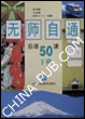 无师自通日语50课(下册)