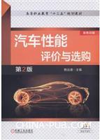 汽车性能评价与选购第2版