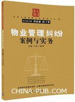 物业管理纠纷案例与实务(法律专家案例与实务指导丛书)