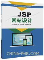 """JSP网站设计(""""十三五""""应用型人才培养规划教材)"""