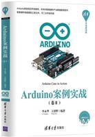 Arduino案例实战(卷Ⅱ)(清华开发者书库)