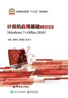 计算机应用基础上机指导(Windows 7+Office 2010)