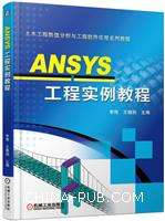 ANSYS工程实例教程
