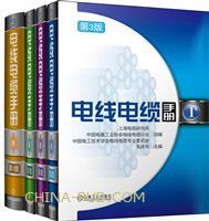 [套装书]电线电缆手册 第3版(1-4册)