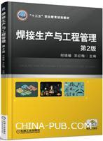 焊接生产与工程管理第2版