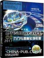 DreamweaverCC2017中文版入门与提高实例教程