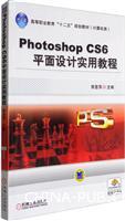 PhotoshopCS6平面设计实用教程