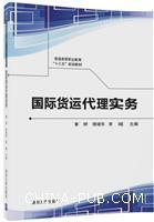 """国际货运代理实务(普通高等职业教育""""十三五""""规划教材)"""