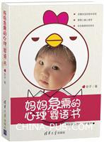 """妈妈急需的心理""""婴语""""书――科学养育0-2岁宝宝"""