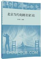 北京当代戏剧名家论