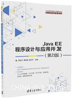 JavaEE程序设计与应用开发(第2版)(21世纪高等学校计算机专业核心课程规划教材)