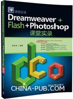 Dreamweaver+Flash+Photoshop课堂实录(课堂实录)