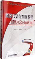 网页设计与制作教程(HTML+CSS+JavaScript)/普通高等教育计算机规划教材