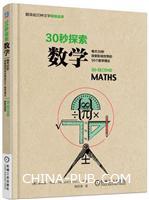 30秒探索:数学