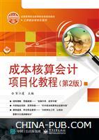 成本核算会计项目化教程(第2版)