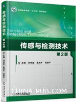 传感与检测技术-第2版
