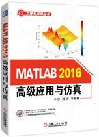 MATLAB 2016高级应用与仿真