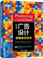Photoshop+CorelDRAW商业广告设计从入门到精通