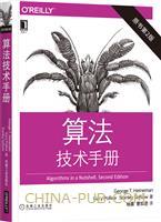 算法技术手册 原书第2版