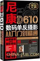 尼康D610数码单反摄影从入门到精通