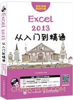 Excel 2013从入门到精通