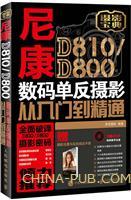 尼康D810/D800数码单反摄影从入门到精通
