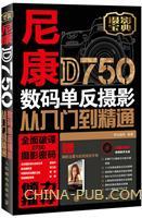 尼康D750数码单反摄影从入门到精通