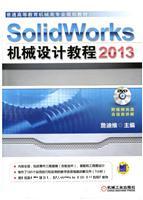 SolidWorks 2013机械设计教程