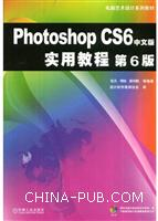 Photoshop CS6中文版实用教程 第6版