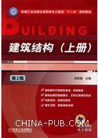 建筑结构上册 第2版