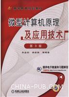 微型计算机原理及应用技术 第3版