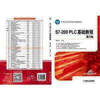 S7-200 PLC基础教程 第3版