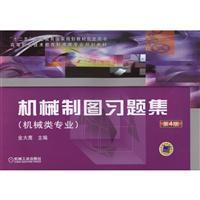 机械制图习题集(机械类专业) 第4版