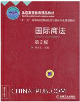 国际商法 第2版