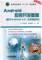 Android应用开发基础(基于Android 4.2、任务驱动式)