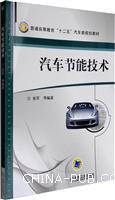 汽车节能技术