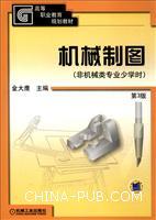 机械制图 (非机械类专业少学时) 第3版
