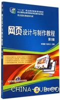 网页设计与制作教程 第5版