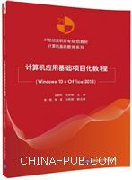 计算机应用基础项目化教程(Windows10+Office2013)(21世纪高职高专规划教材――计算机基础教育系列)