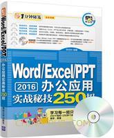 Word/Excel/PPT2016办公应用实战秘技250招(配光盘)(1分钟秘笈)
