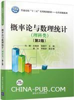 """概率论与数理统计(理科类)第2版(普通高校""""十三五""""实用规划教材――公共基础系列)"""
