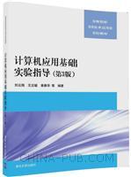 计算机应用基础实验指导(第3版)(高等院校信息技术应用型规划教材)