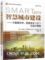 智慧城市建设-大数据分析.信息技术(ICT)与设计思维