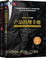 产品经理手册(原书第4版)(白金版)+产品经理的第二本书