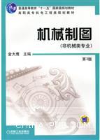 机械制图(非机类专业)第3版