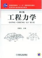工程力学 第2版