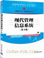 """现代管理信息系统(第4版)(普通高等教育经管类专业""""十三五""""规划教材)"""