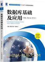 (特价书)数据库基础及应用(SQL Server 2012)