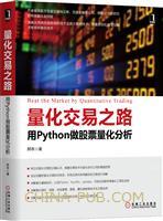 (特价书)量化交易之路:用Python做股票量化分析