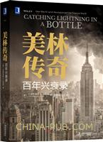 (特价书)美林传奇:百年兴衰录
